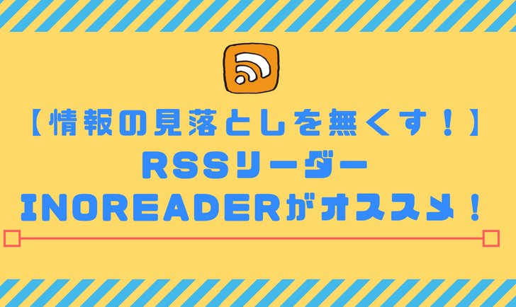 inoreader_rss