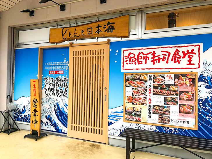 漁師寿司食堂どと~んと日本海