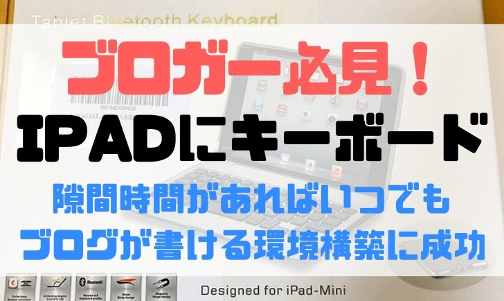 ipad_keyboard_ica