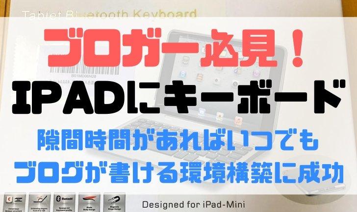 ipad_keyboard_ica