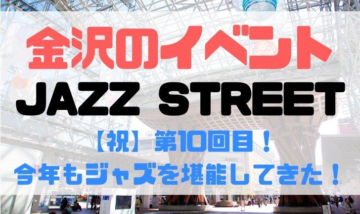 kanazawa_jazz_street