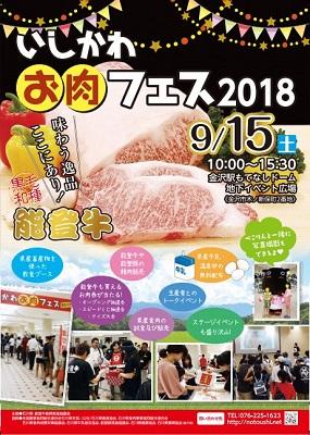 kanazawa_niku_fes_chirashi-1