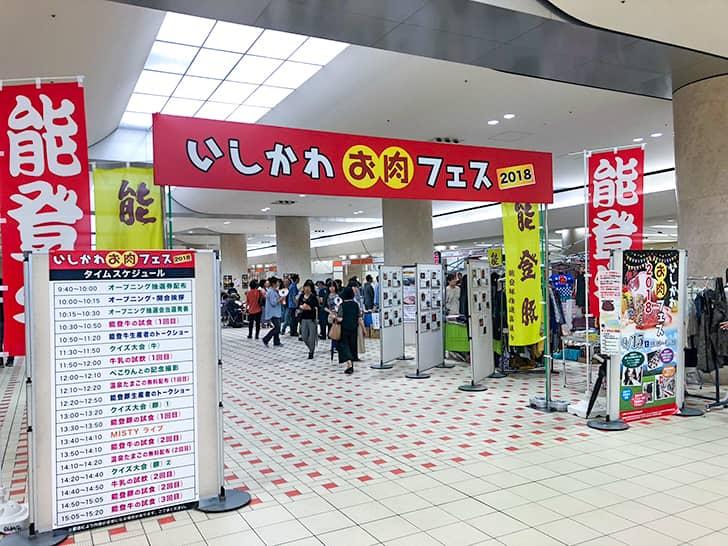 niku_fes_kanazawa-4