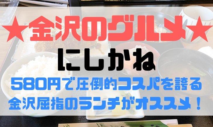 nishikane_top