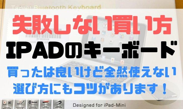 ipad_buy