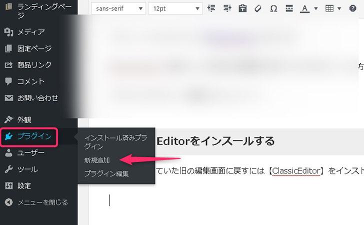 ClassicEditor導入方法_1