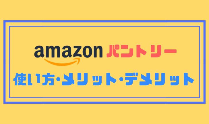 Amazonパントリーアイキャッチ画像