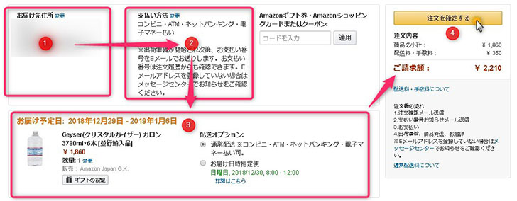 Amazon注文確認画面