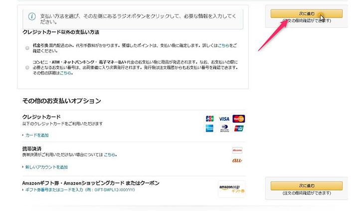 Amazon支払い方法