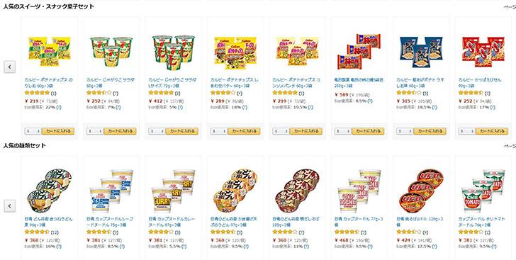 Amazonパントリーお菓子やカップ麺