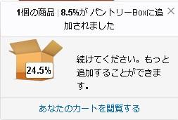 Amazonパントリー購入手順_BOX詳細