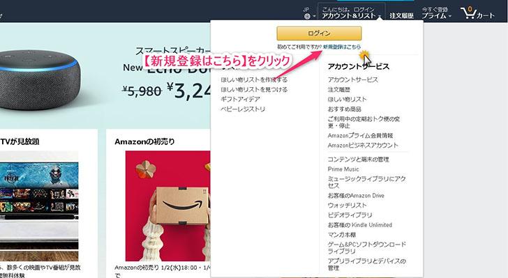 Amazon新規登録