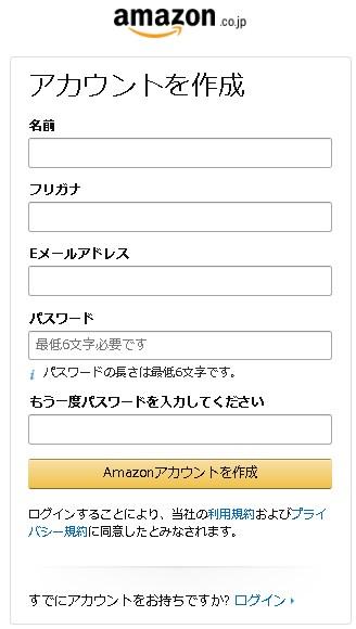 Amazonアカウント登録画面