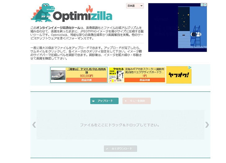 Optimizilla_0