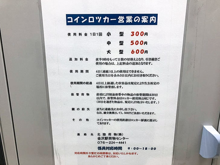 コインロッカー_あんと入口
