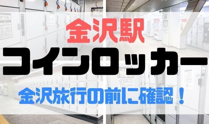 金沢駅のコインロッカー_アイキャッチ画像