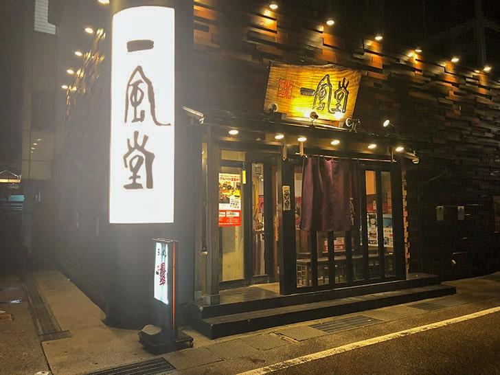 一風堂 金沢香林坊店