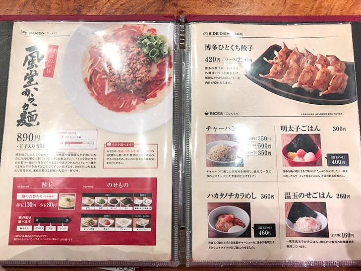 一風堂 金沢香林坊店のメニュー2