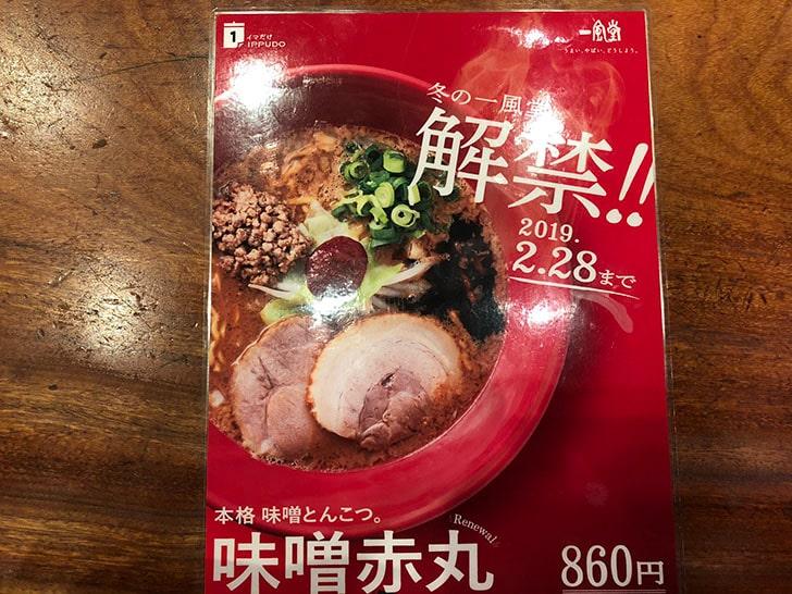 一風堂 金沢香林坊店のメニュー3