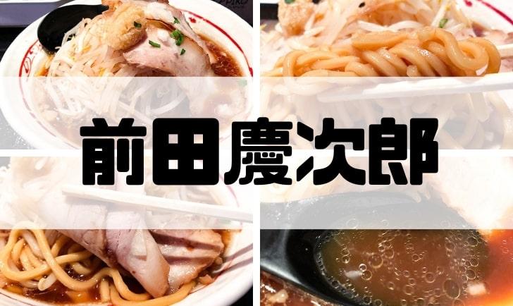 前田慶次郎_アイキャッチ