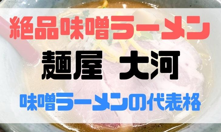 麺屋大河_アイキャッチ画像