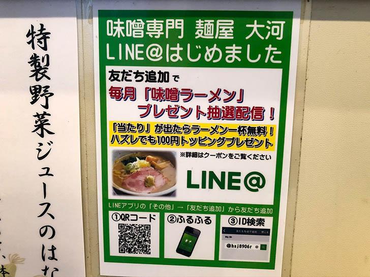 麺屋 大河 Lineアカウント