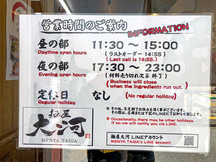 麺屋 大河 営業時間