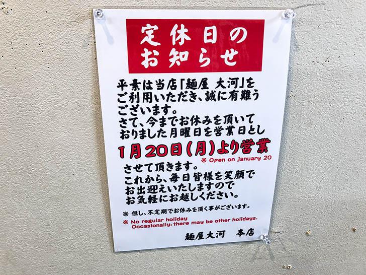 麺屋 大河 定休日のお知らせ