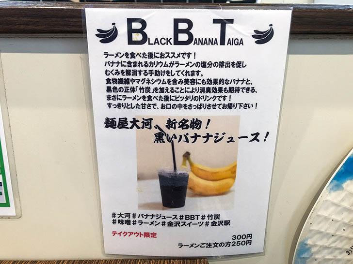 麺屋 大河 バナナジュース