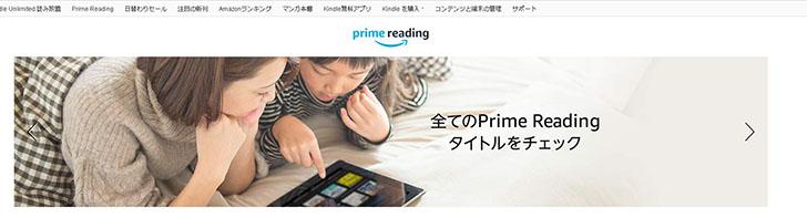 AmazonPrimeReadingトップ