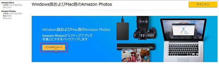 AmazonBuckup