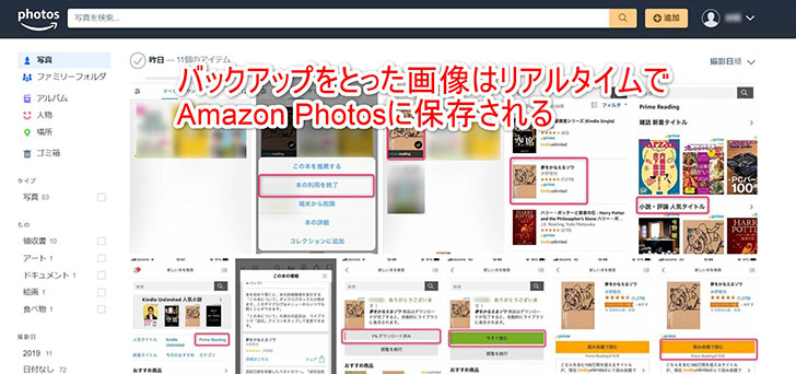 AmazonPhotostトップ画面