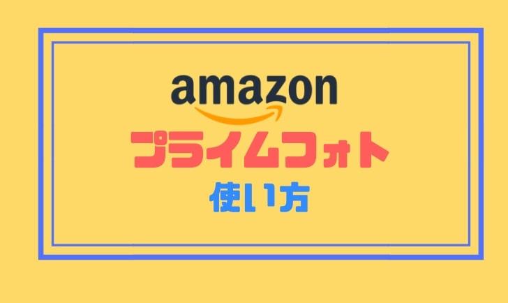 Amazonphotos アイキャッチ