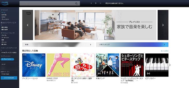 Amazonムライムミュージックトップページ