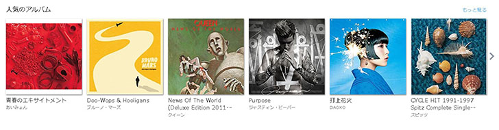 amazonprimemusic人気