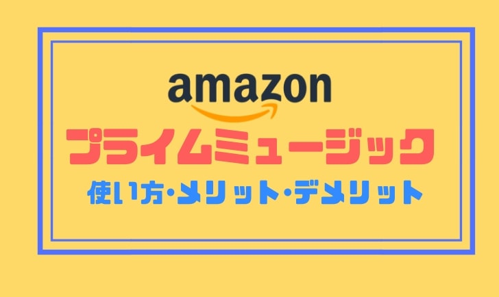 Amazonプライムミュージックのアイキャッチ画像