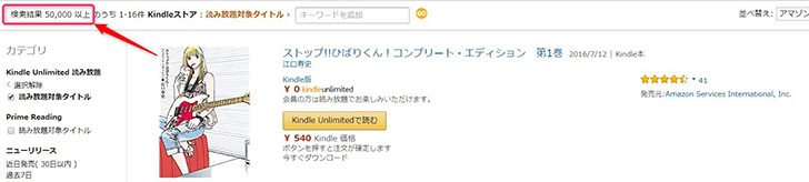 Kindle unlimited 登録数