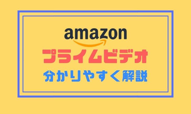 Amazonプライムビデオアイキャッチ画像