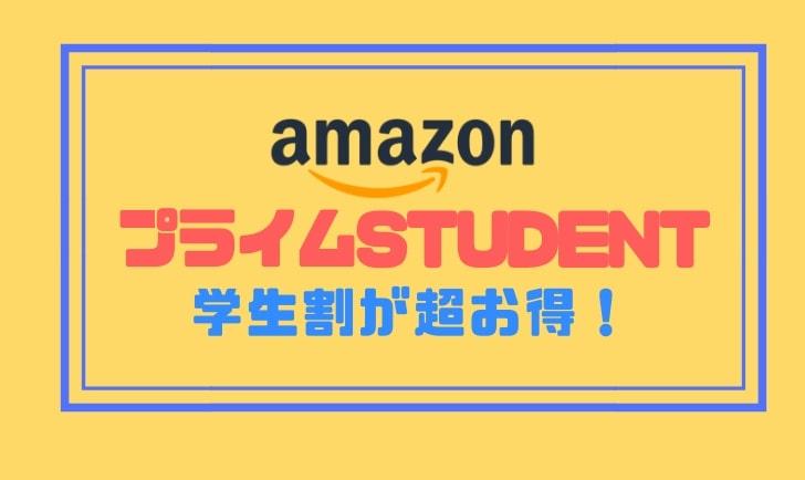 AmazonStudentアイキャッチ