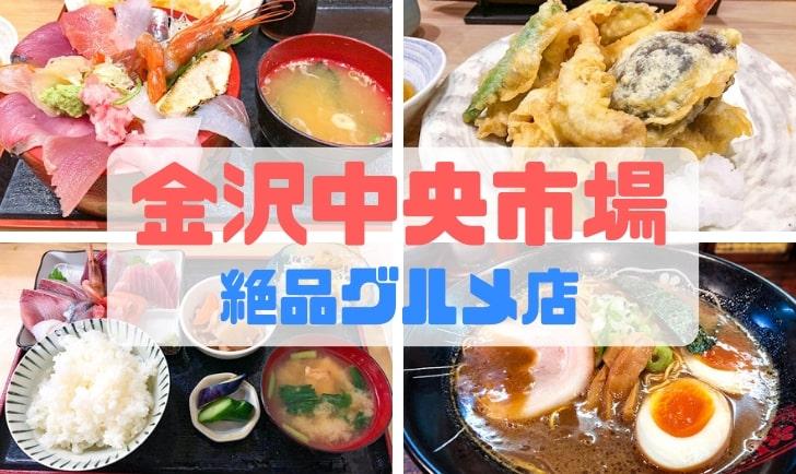金沢中央市場