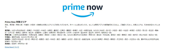 prime now 対象エリア