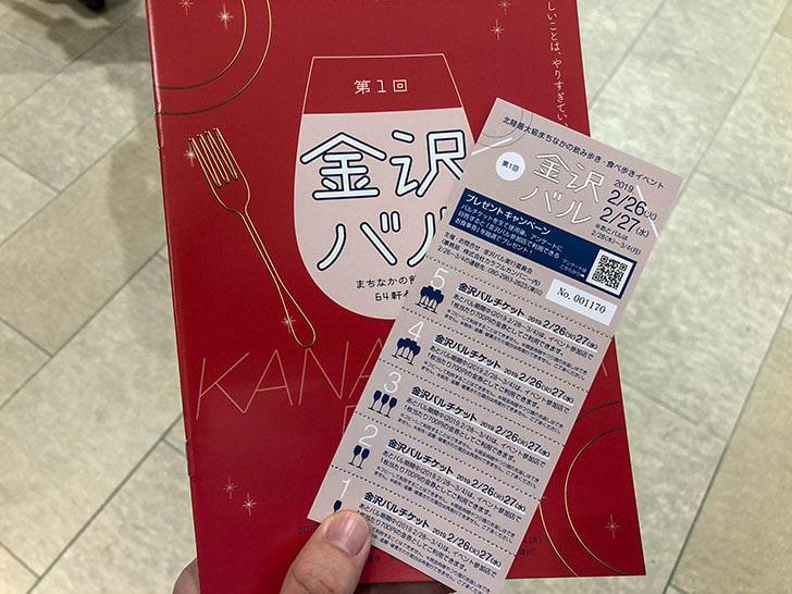 金沢バル チケット、パンフレット