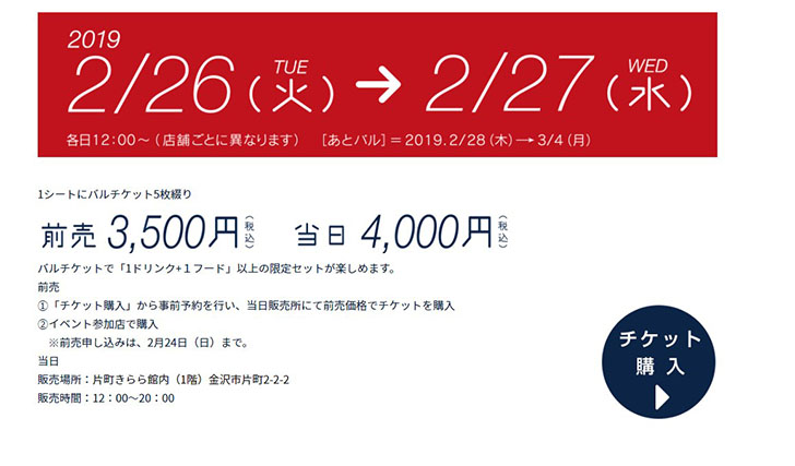 金沢バル 日付 料金