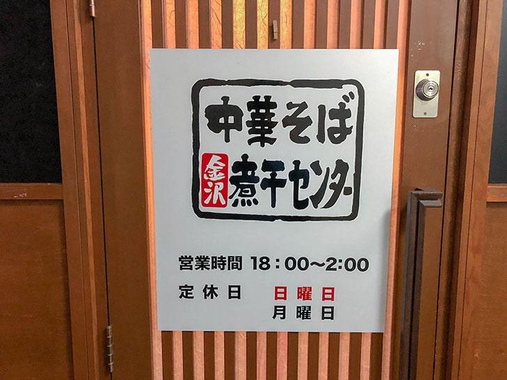 金沢煮干しセンター営業日