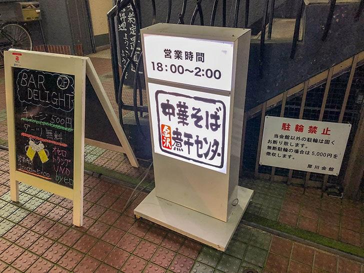 金沢煮干しセンター看板