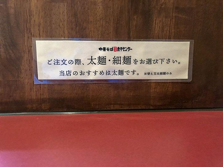細麺または太麺