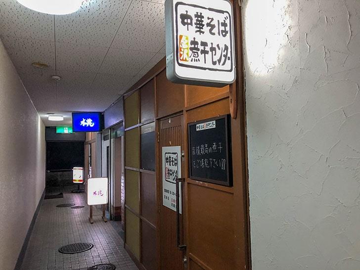 金沢煮干しセンター