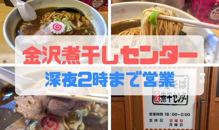 金沢煮干しセンターアイキャッチ画像