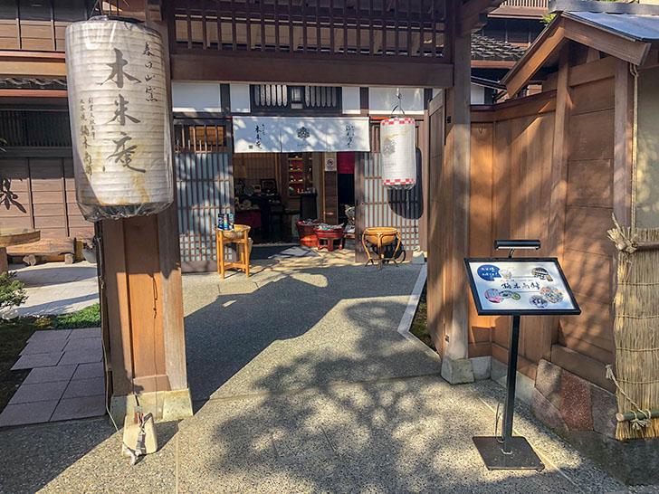 九谷焼販売店