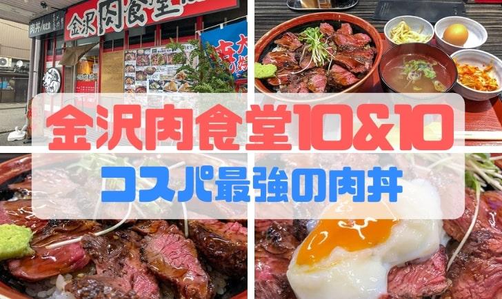 金沢肉食堂10&10 アイキャッチ画像
